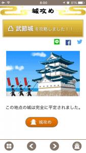 発見!ニッポン城めぐり、国内線航空からの城攻め
