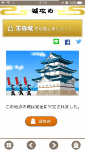 発見!ニッポン城めぐりの航空機からの城攻め