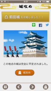 機内から発見!ニッポン城めぐりの城攻め