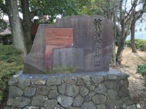 館林城の千貫門跡