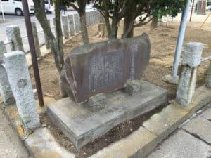 館林城の大手門跡石碑