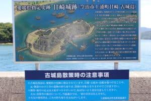 古城島(甘崎城跡)