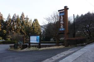 高根城の無料駐車場