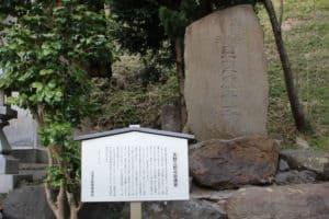 天野康景の石碑
