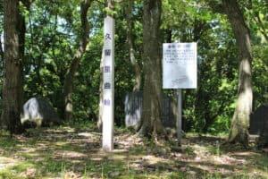 久留里城の曲輪跡