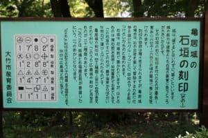 亀居城の石垣刻印