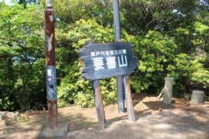 要害山(宮尾城)
