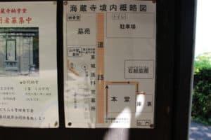 海蔵寺の案内図