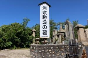 浦宗勝の墓