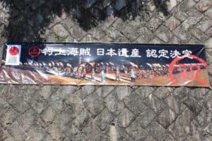 村上海賊が日本遺産に認定