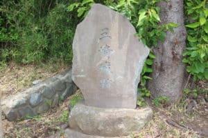 三崎城の石碑