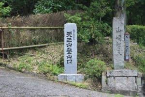 天王山の登城口