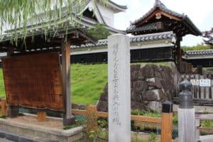 明智玉(細川ガラシャ)輿入れの石碑