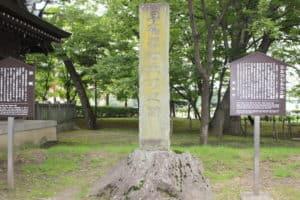 三太刀七太刀之跡の碑