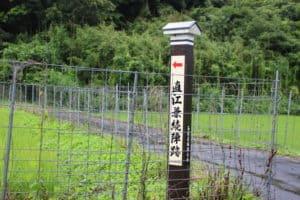 直江兼続の陣跡