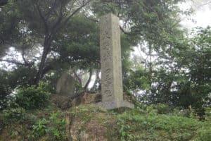 大野城の石碑
