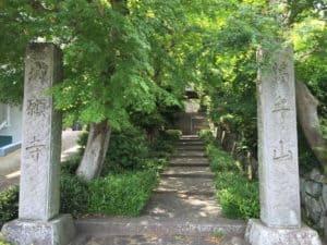 城願寺の入口