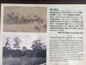 柳川城の案内板