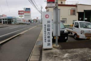 沖田畷の古戦場