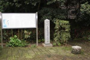 大村純忠終焉の館