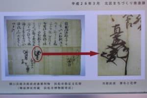 次郎直虎の署名と花押