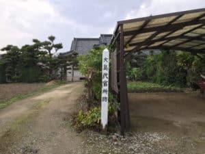 赤木名本仮屋跡(大島代官所跡)