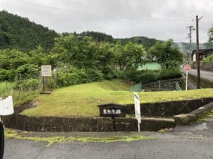 六田館(東御所)