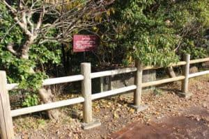 宮本武蔵の屋敷跡
