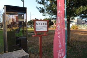 浜松・松下屋敷跡