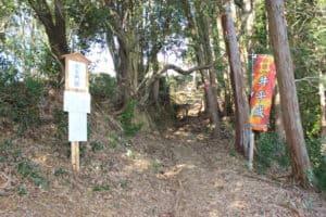 井平城の大手門跡