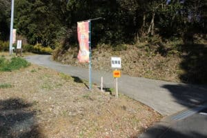 井平城へり入口