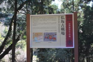仏坂古戦場