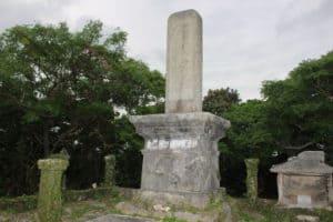 源為朝上陸記念碑