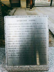 会津藩屯所