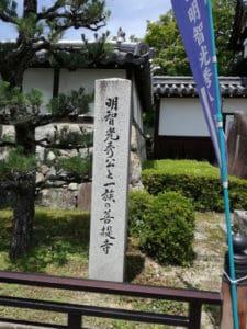 西教寺石碑