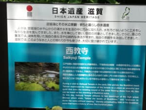 西教寺紹介