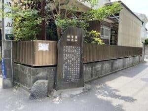畠山重忠屋敷跡