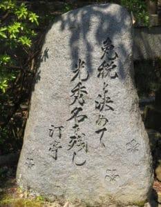 御霊神社石碑