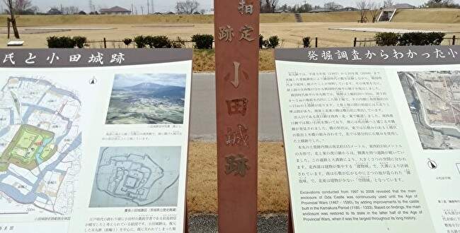 常陸・小田城