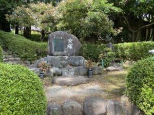 女塚史跡公園
