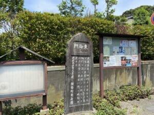 大蔵幕府の東御門