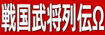 戦国武将列伝Ω 武将辞典